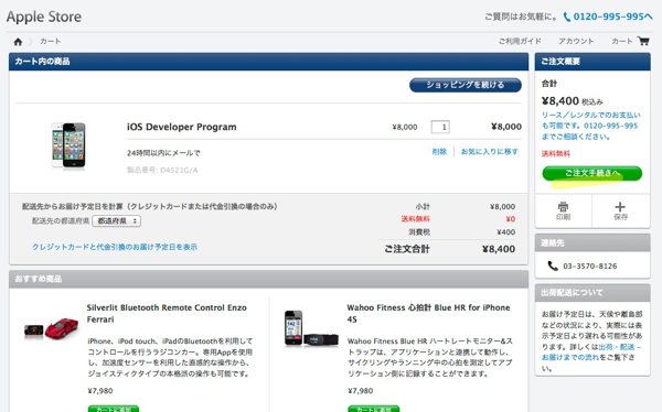 カート  Apple Store for Business  Japan 12 11 13 12 52
