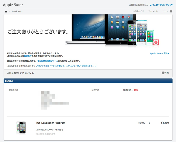 Thank You  Apple Store for Business  Japan 12 11 13 12 58 2