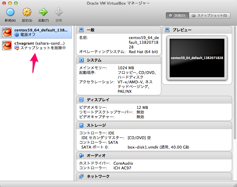 Oracle_VM_VirtualBox_マネージャー-3-4